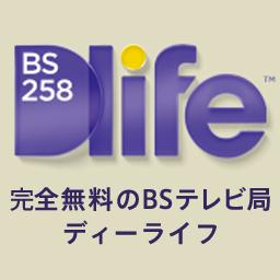 放映情報 Dlife Bs258 番組メモ ゴードン ラムゼイ 究極の料理